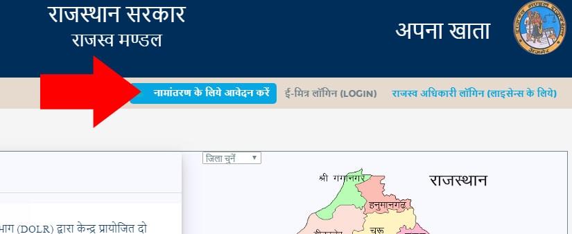 Apna Khata Rajasthan Namataran Online Apply