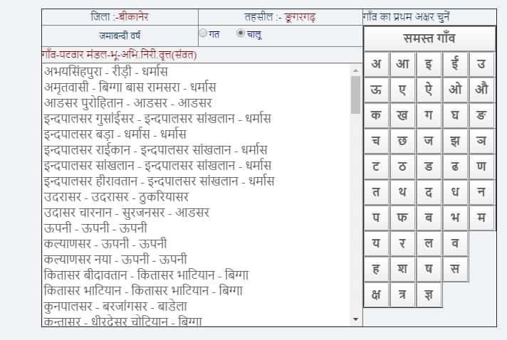 Apna Khata Rajasthan Village List