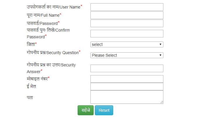Chhattisgarh e district Registration Form
