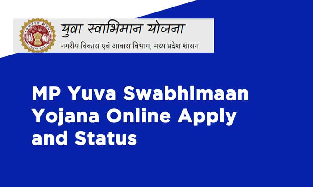 MP Yuva Swabhimaan Yojana Online Apply and Application Status