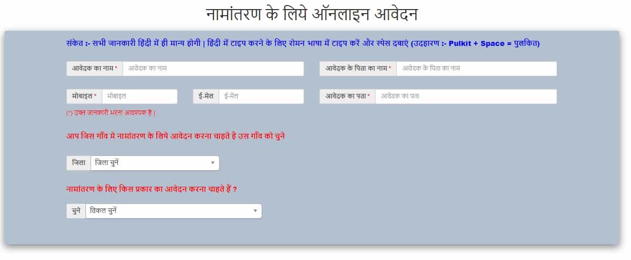 Rajasthan Apna Khata Namataran Apply