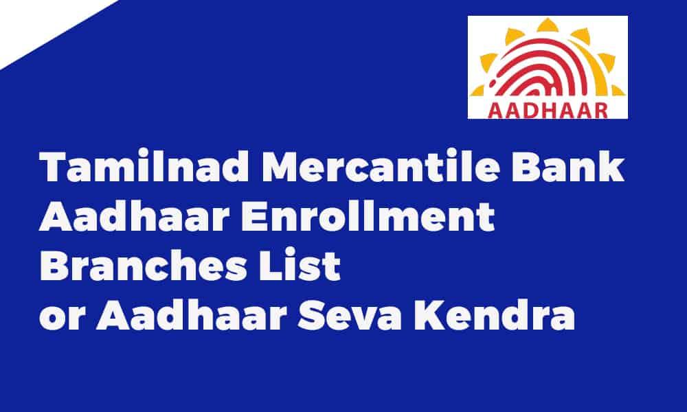 Tamilnad Mercantile Bank Aadhaar Enrollment Branches List or Aadhaar Seva Kendra