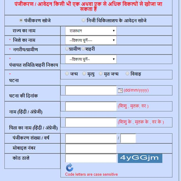 Marriage Certificate Rajasthan Apply