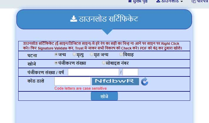 Marriage Certificate Rajasthan Download