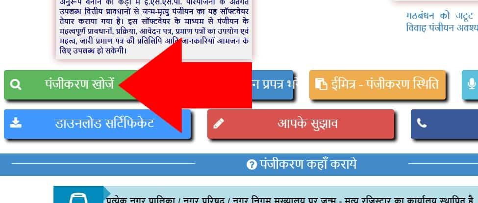 Pehchan Raj Online Register