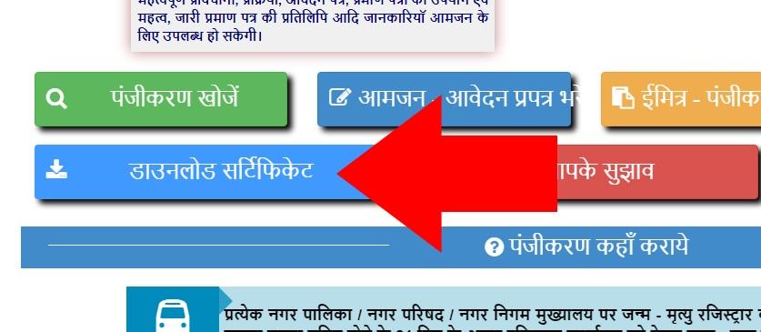 Rajasthan Birth Certificate Download
