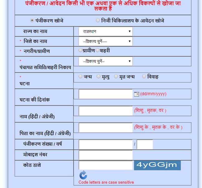 Rajasthan Birth Certificate Register Form