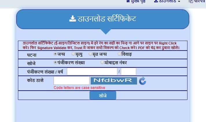 Rajasthan Pehchan Raj Certificate Download