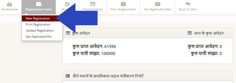 Rajasthan Tirth Yatra Yojana Online Apply
