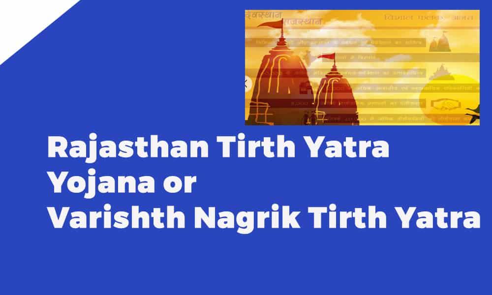 Rajasthan Tirth Yatra Yojanaor Varishth Nagrik Tirth Yatra