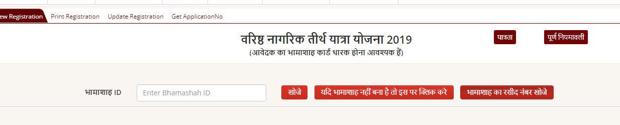 Rajasthan Varishth Nagrik Tirth yatra Online apply