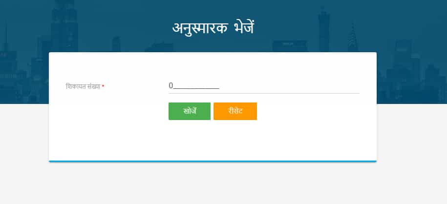 UP Jansunwai Portal Complaint Send Reminder