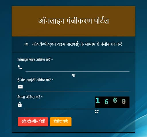 UP Jansunwai Portal Register