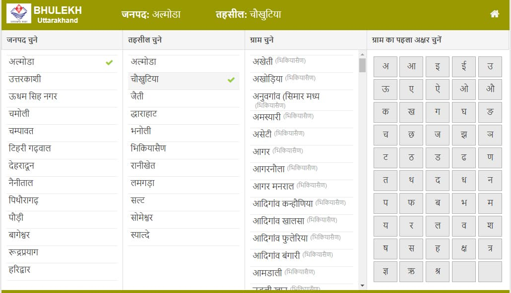 Uttarakhand Public ROR